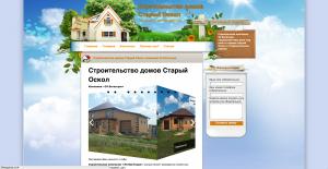 Строительство домов Старый Оскол сайт