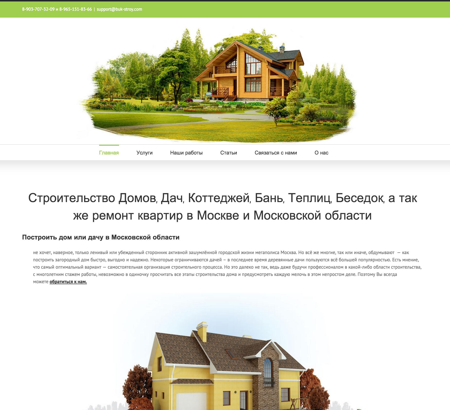 Сайт строительной компании подмосковья