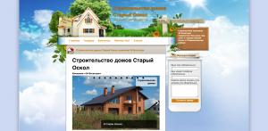 Сайт о строительстве домов в Старом Осколе