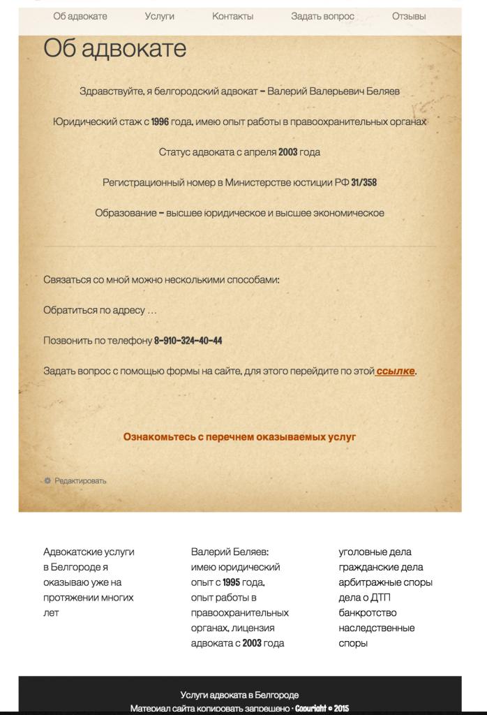 Сайт Белгородского адвоката