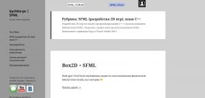 SFML сообщество Рунета