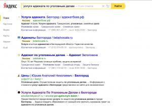 Разработка Сайта Белгородского Адвоката