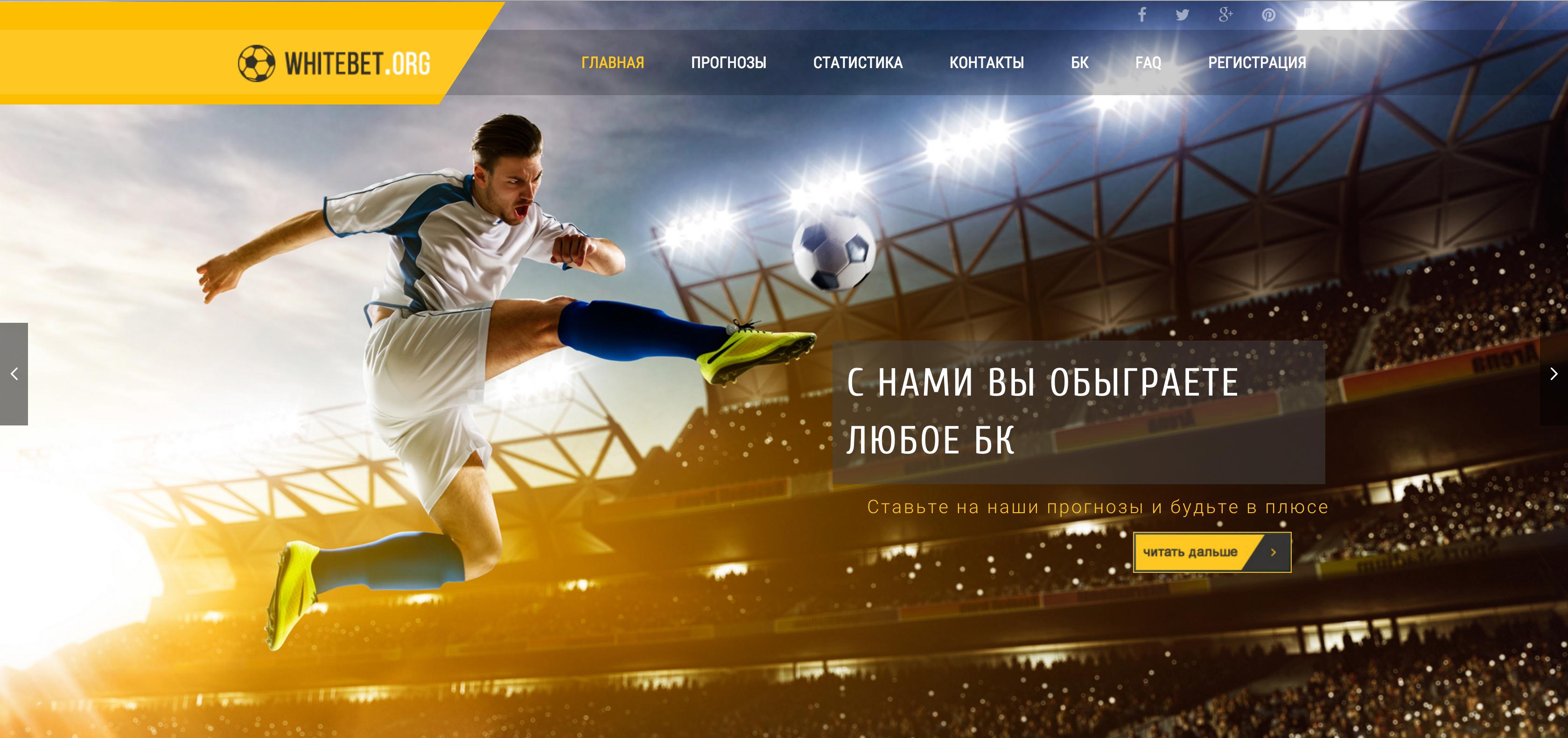 Сайт с прогнозами по спорту