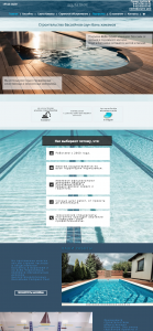 Строительство бассейнов в Воронеже - сайт Аквастроя
