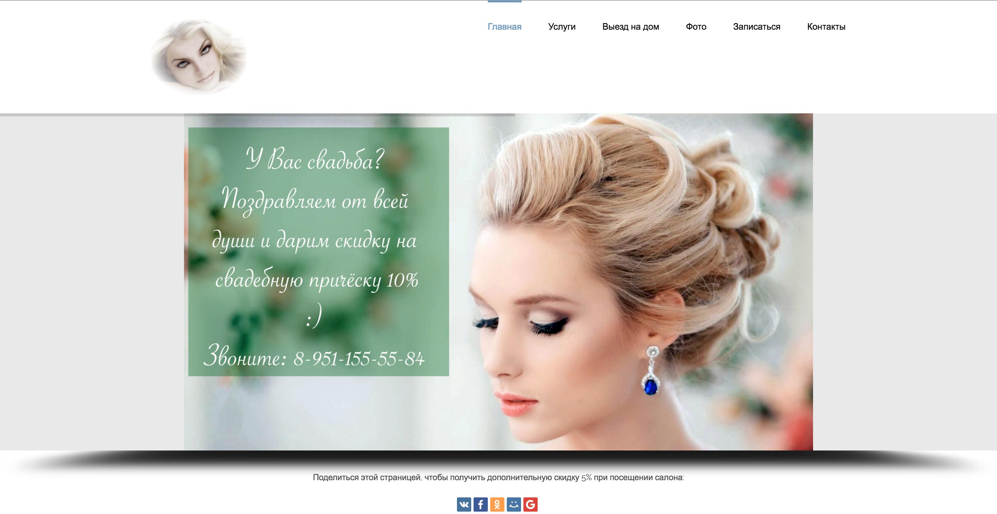 Разработка сайта салона красоты в Белгороде