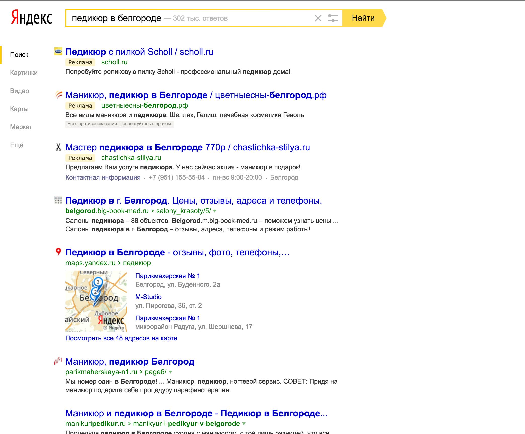 Продвижение сайта в Белгороде