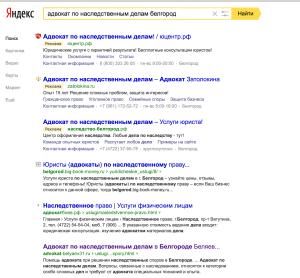 Продвижение сайта Белгородского адвоката