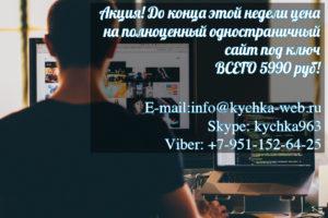 Разработка и редизайн сайтов под ключ