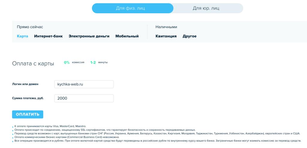 Оплата на аккаунт spaceweb