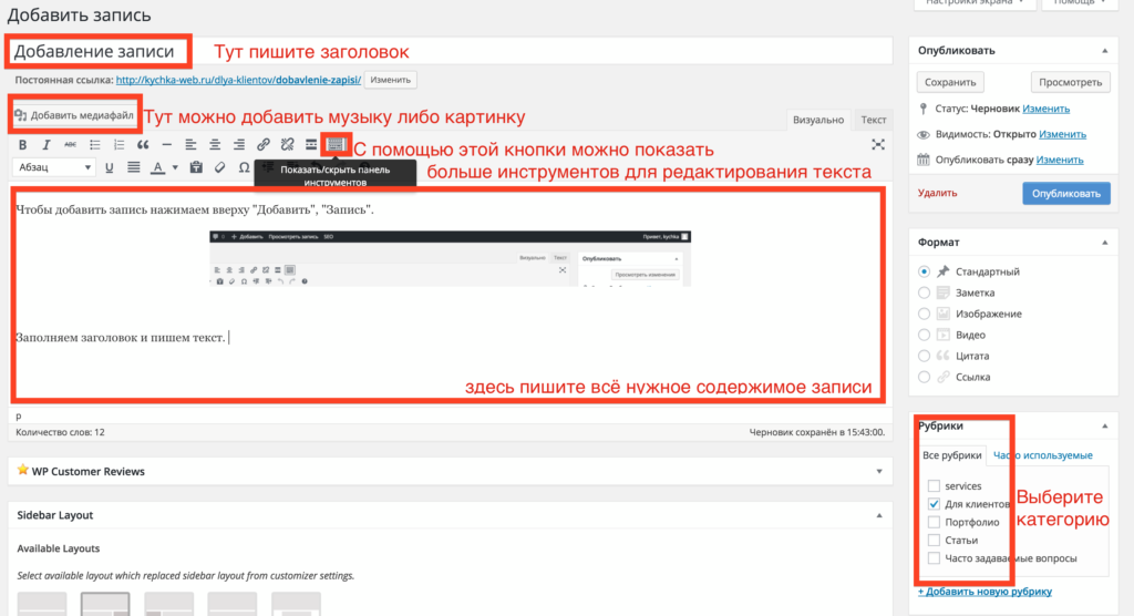 Добавление записи в Wordpress