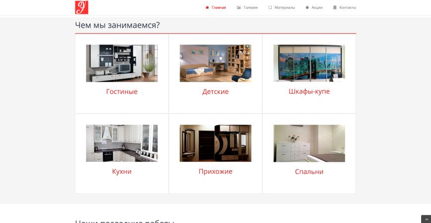 Создание сайта для мебельного салона в Старом Осколе