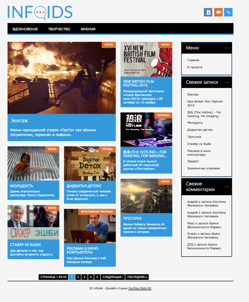 Разработка дизайна для Интернет Сайта infoids