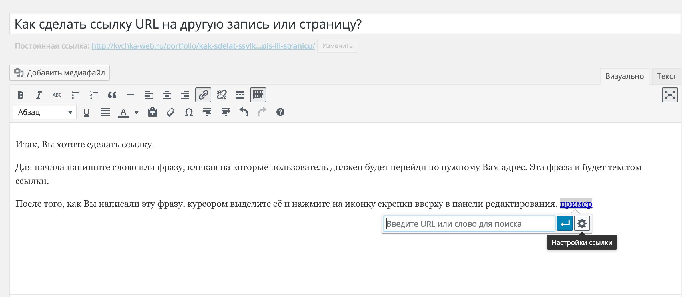 Как вставить в Контакте ссылку на человека или группу и можно ли сделать 55