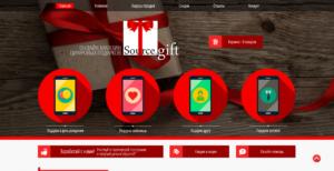 Интернет магазин цифровых подарков