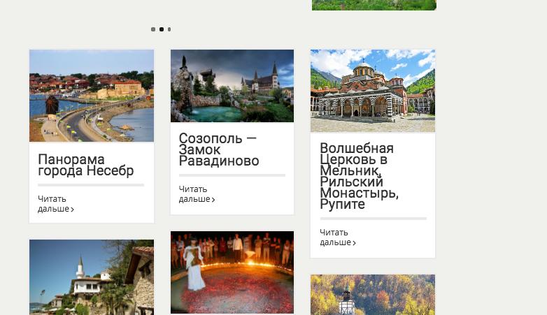 разработка Сайта об эскурсиях в Болгарии