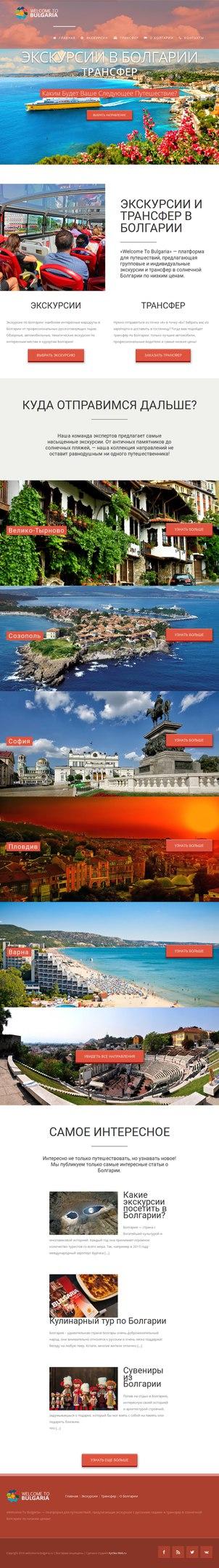 Сайт об Экскурсиях и Трансфере в Болгарии