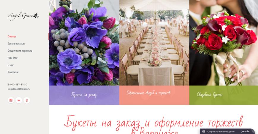 Цветы в Воронеже и Оформление торжеств